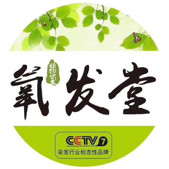 重庆氧发堂生物科技有限公司