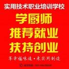 重庆市实用烹调技术职业培训学校
