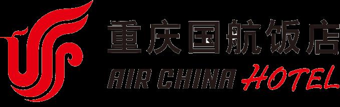 中国航空集团旅业有限公司重庆分公司