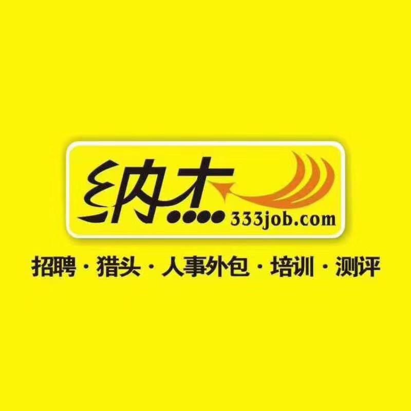 湖北纳杰人力资源有限公司重庆分公司