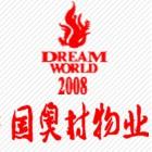 重庆国奥村物业服务有限公司