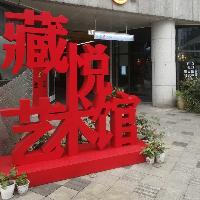 藏悦艺术馆