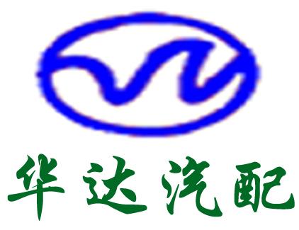 重庆华达汽车配件制造有限公司