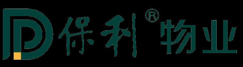 保利重庆物业管理有限公司