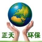 重庆正天环保产业有限公司