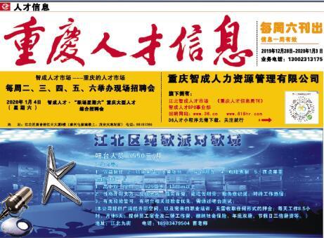 <<重庆人才信息>>周刊2019年12月第四期