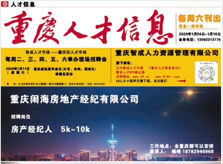 2020年《重庆人才信息》周刊第一期
